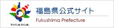 福島県公式サイト